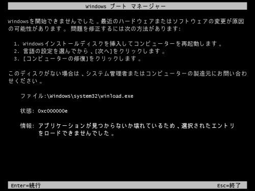 Windows Server 2008でスタートアップ修復 « ライフボート 裏ブログ ...