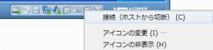 USBを仮想OSにマウント