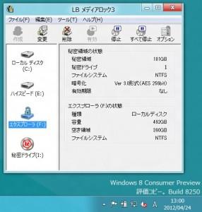 Windows8で秘密領域を認証