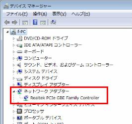 【解決】Realtek PCle GBE Family Controller アダプ …
