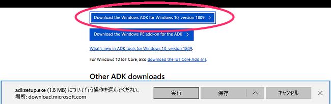 ADKのダウンロード イメージバックアップ12向け