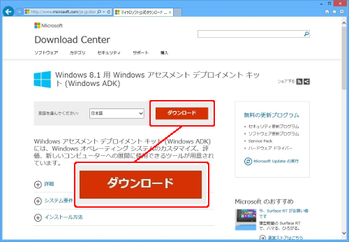 windows adkのダウンロード