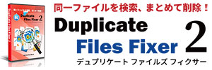 DuplicateFilesFixer 2