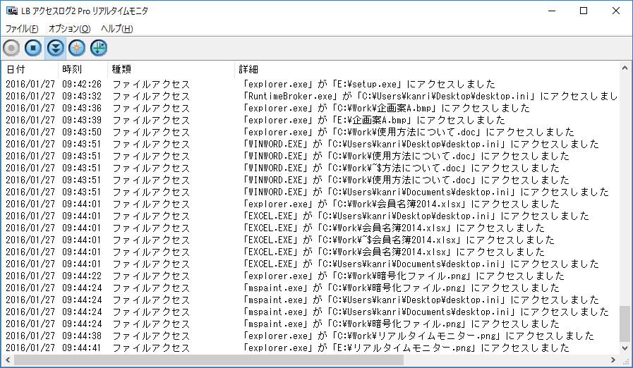 LB アクセスログ2 Pro 製品情報