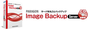 Paragon Image Backup Server CD起動版