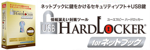 USB HardLocker for ネットブック