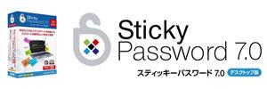 Sticky Password 7.0 デスクトップ版